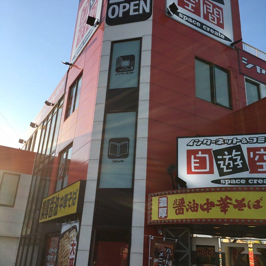 自遊空間神戸大蔵谷インター店