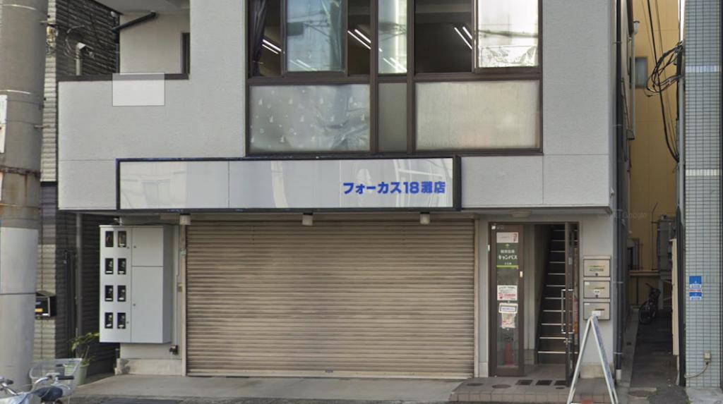 フォーカス18 灘店