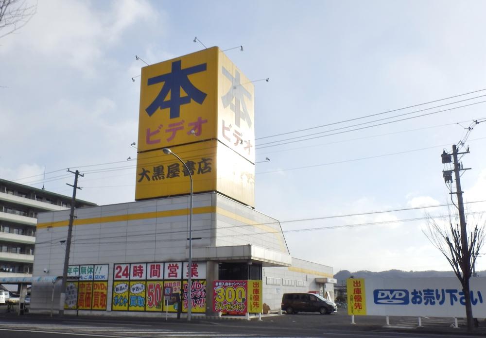 大黒屋書店札幌清田店