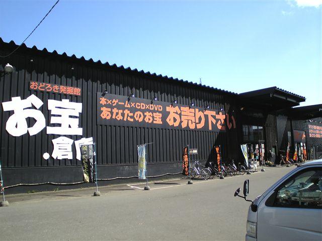 お宝・倉庫 苗穂店