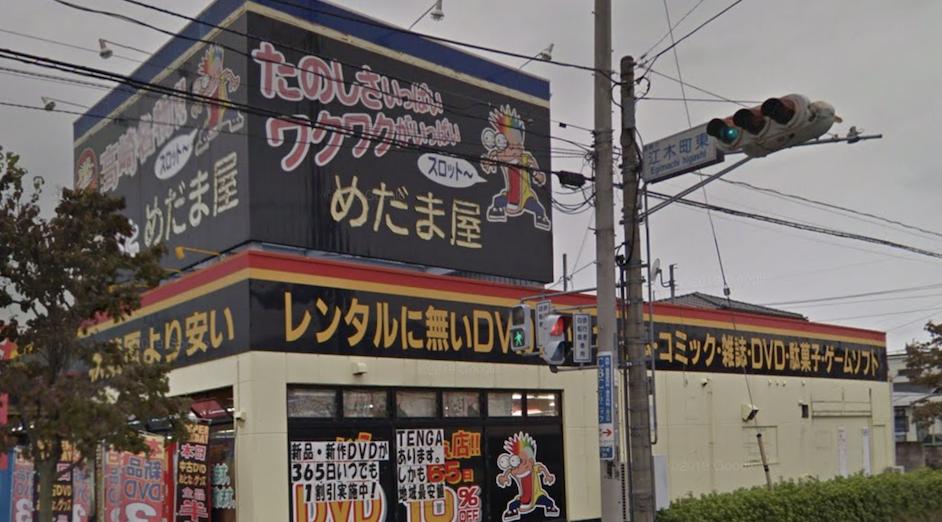 めだま屋高崎店