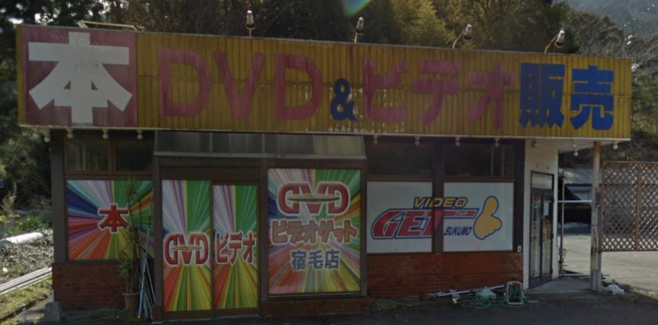 ビデオゲット 宿毛店