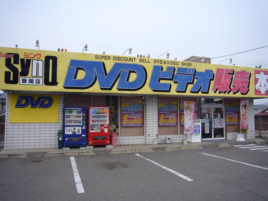 シンク書店 飯岡