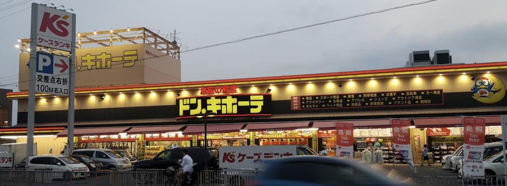 ドン・キホーテ 奈良店