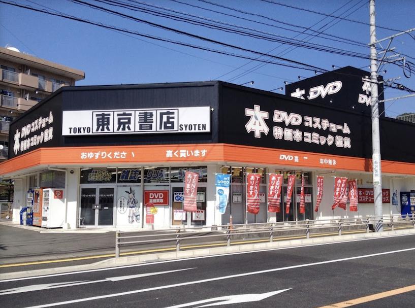 東京書店 時津店