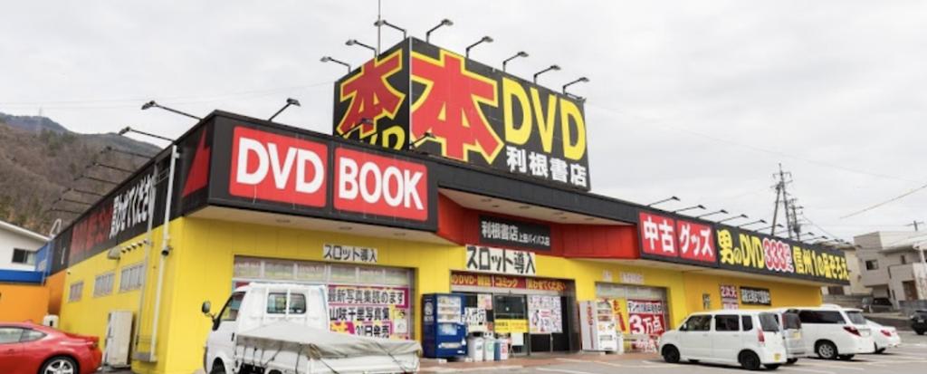 利根書店 上田バイパス店