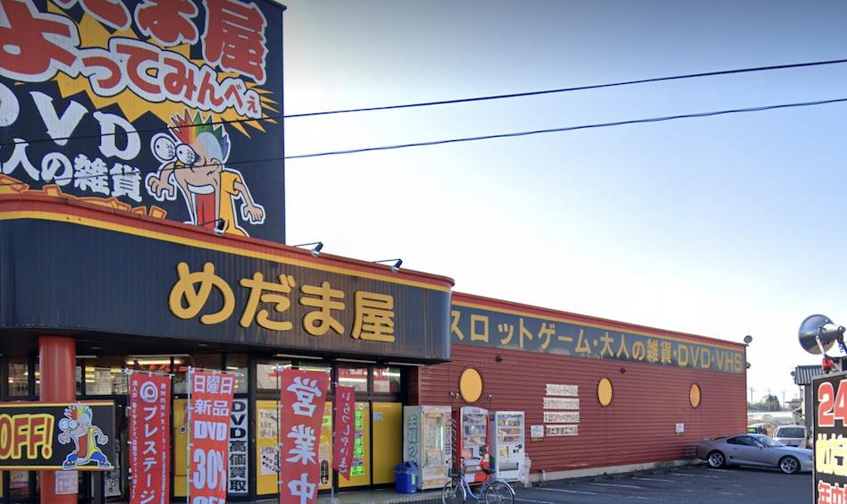 めだま屋広沢店
