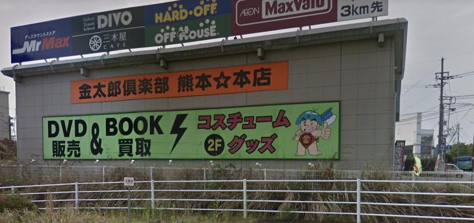 金太郎倶楽部 熊本店