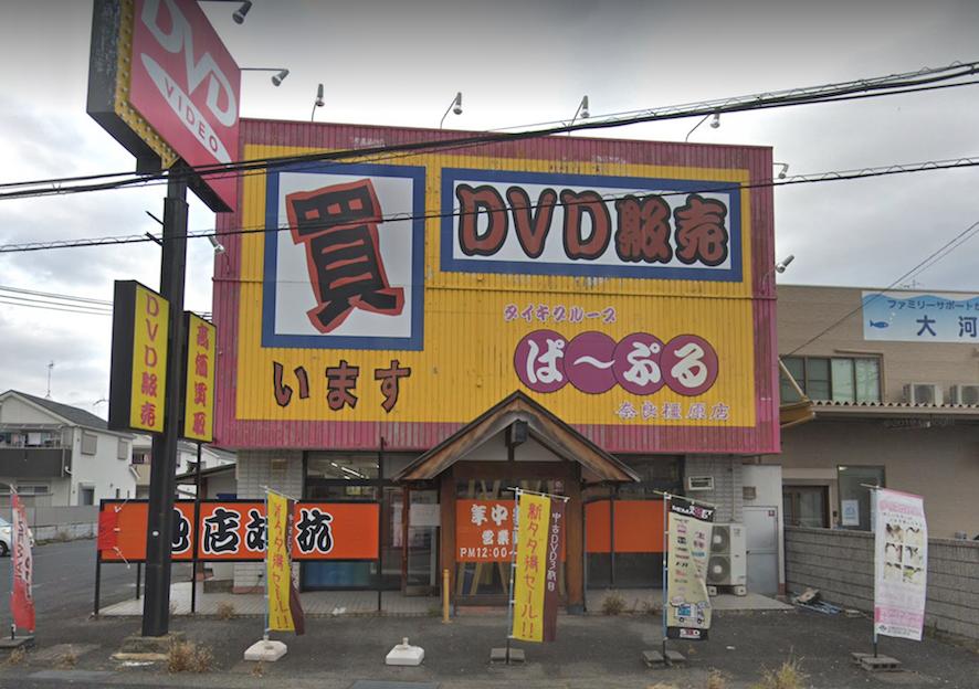 ぱ~ぷる橿原店