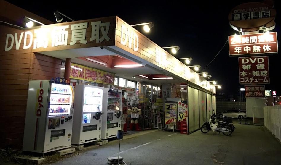 童夢書店甲府本店