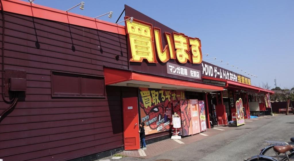 マンガ倉庫 佐賀店