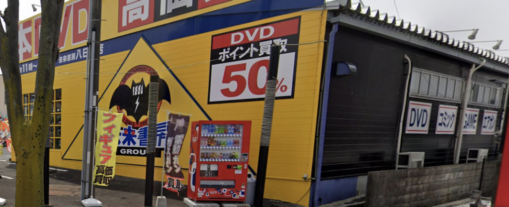 ぱーぷる書店 八日市店