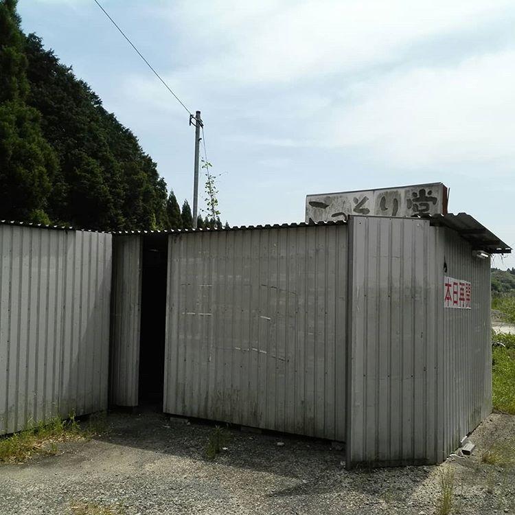 こっそり堂 佐賀県多久市