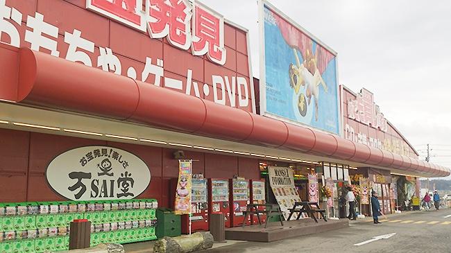 万SAI堂 秋田店