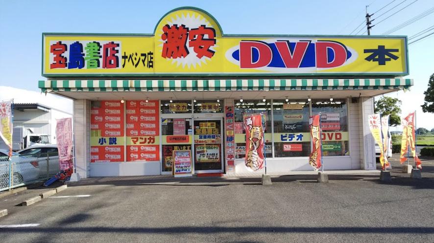 宝島書店 鍋島店