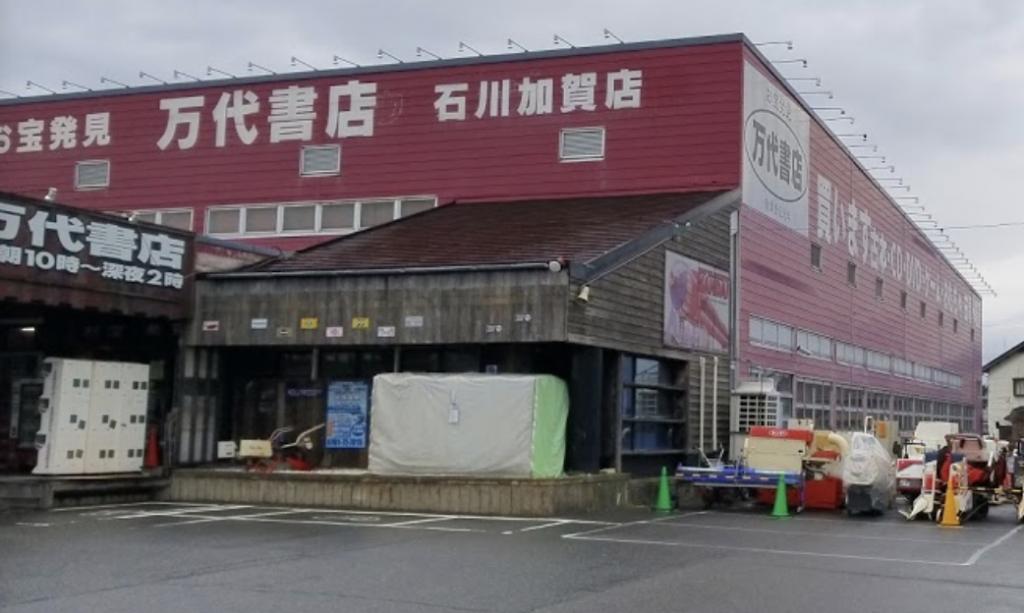 万代書店 石川加賀店