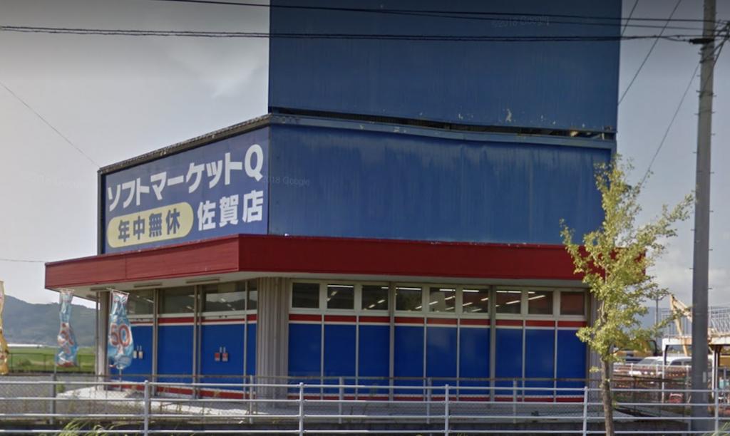 ソフトマーケットQ 佐賀県