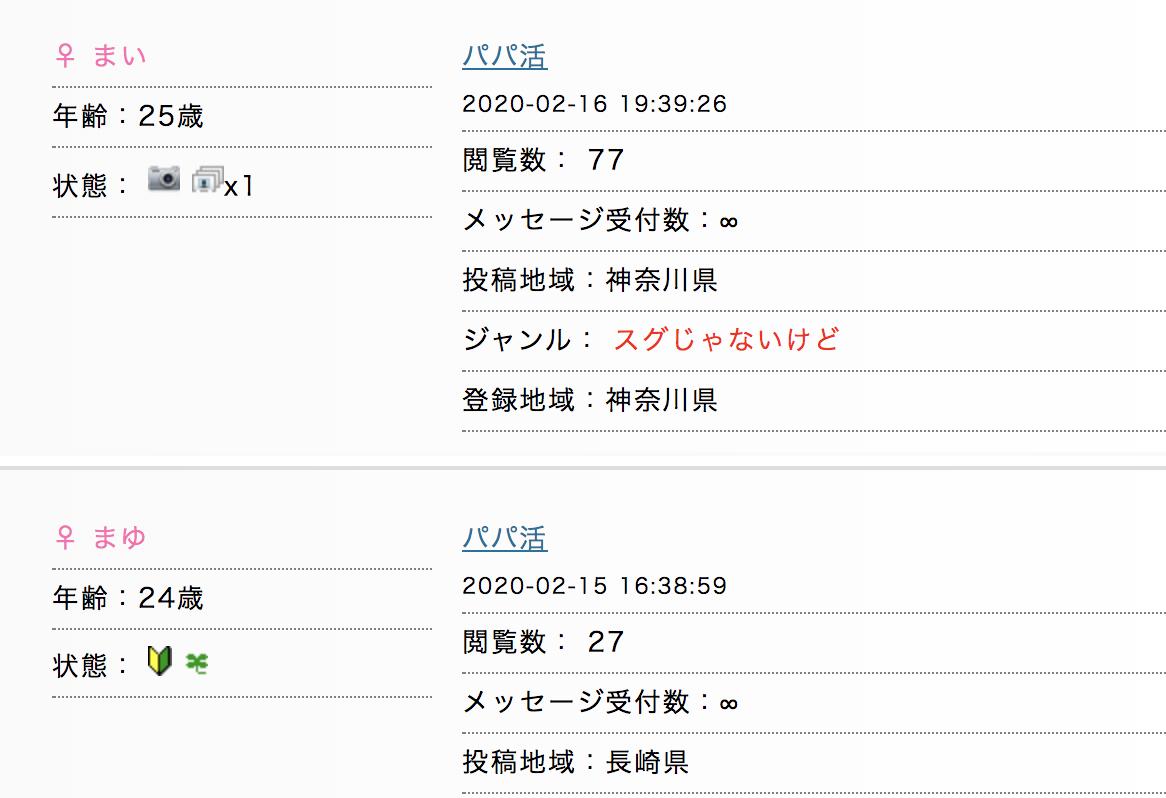 スクリーンショット 2020-02-21 14.13.42