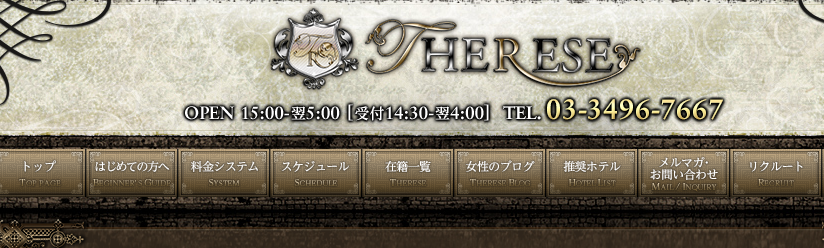 THERESE(テレーゼ)