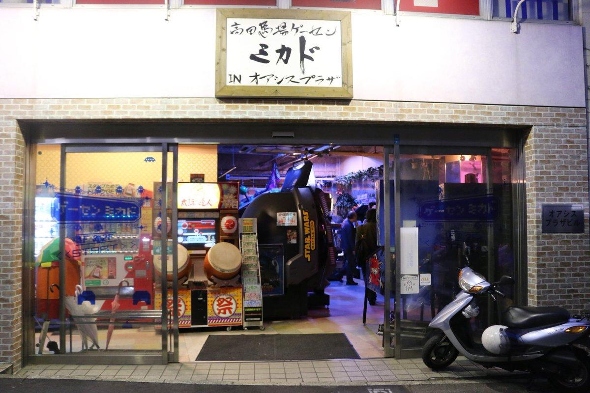 ゲーセン・ミカド 高田馬場店