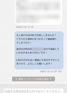 line-exchange