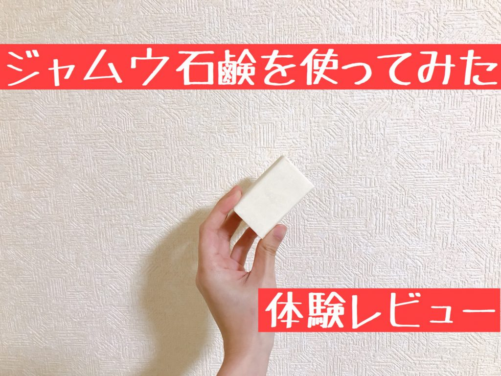 ゾーン 石鹸 デリケート 用