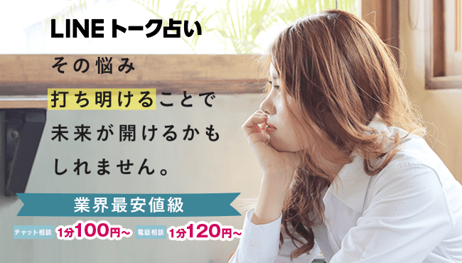 LINEトーク占いバナー(650_370)