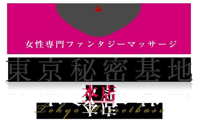 東京秘密基地