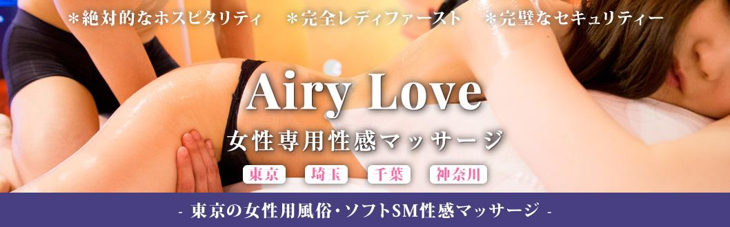 banner_airylove_l_201911_03