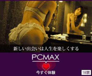 PCMAX3
