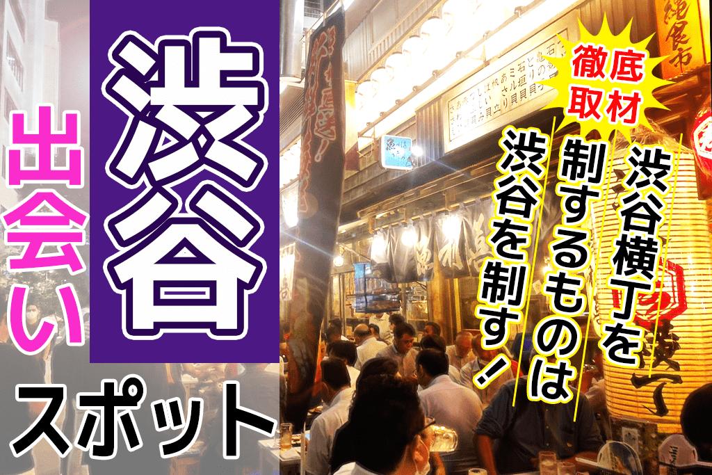 渋谷 A-2-min