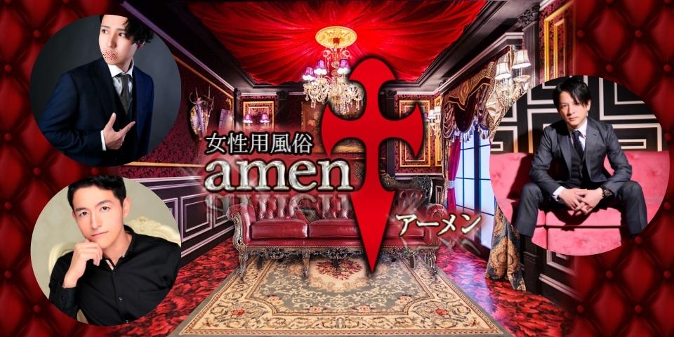 amen4(店舗バナー)960_460